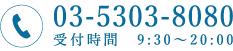 電話03-5303-8080